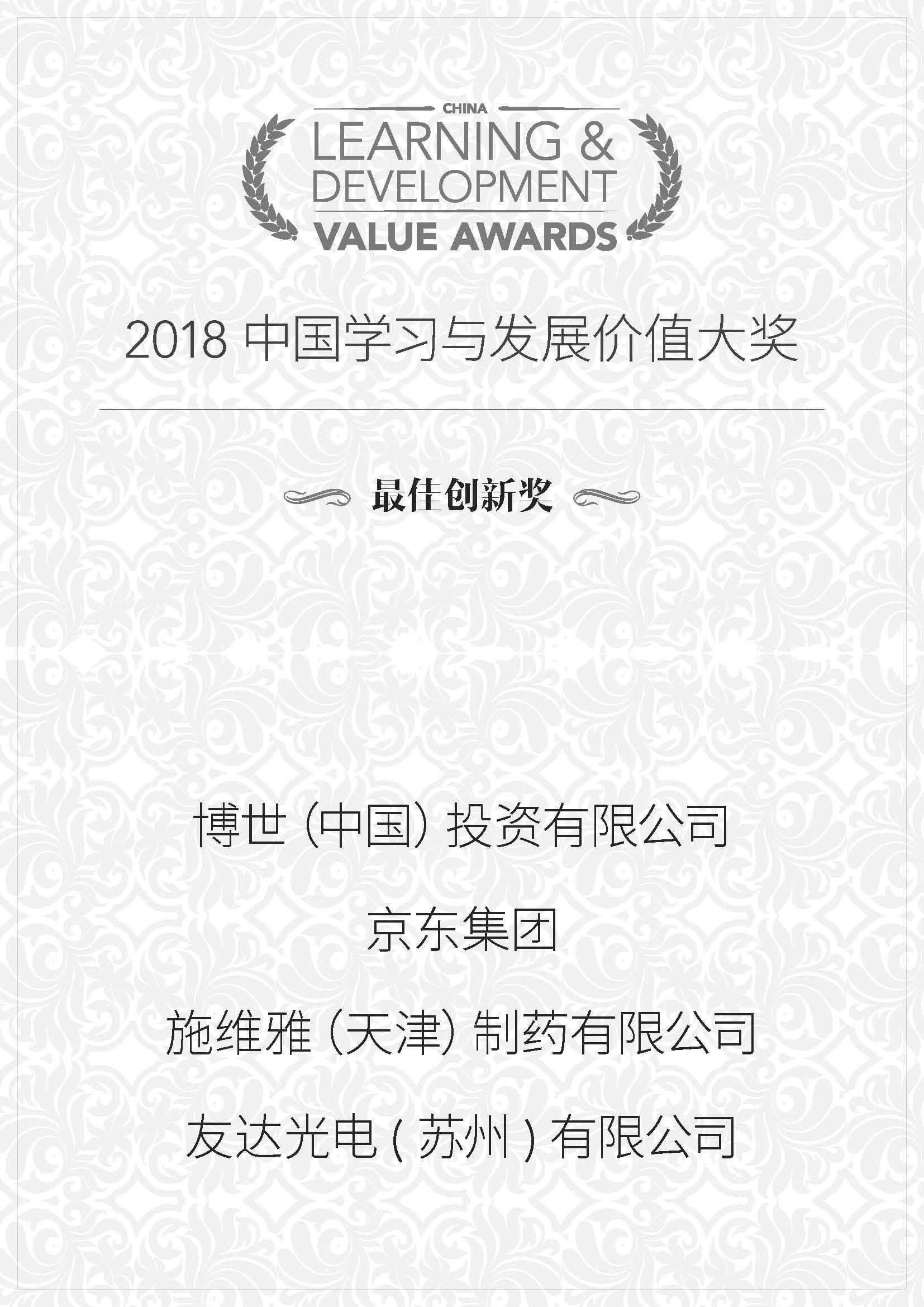 LD HR Awards 颁奖卡 (2)_页面_2.jpg